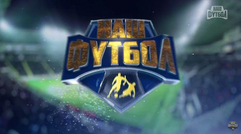 telekanal-nash-futbol