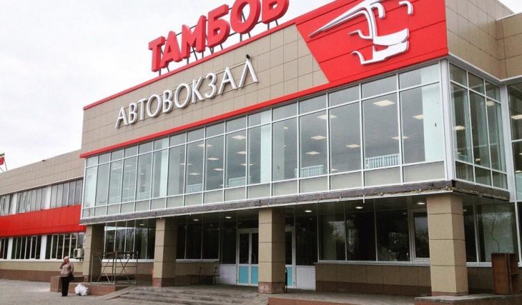 Автовокзал_«Тамбов»