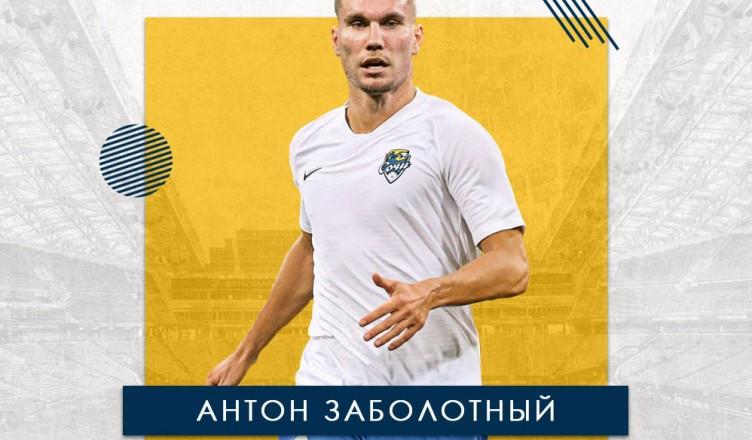 Фото: http://www.pfcsochi.ru/news/events/2019-2020/anton-zabolotnyy-perekhodit-v-sochi/