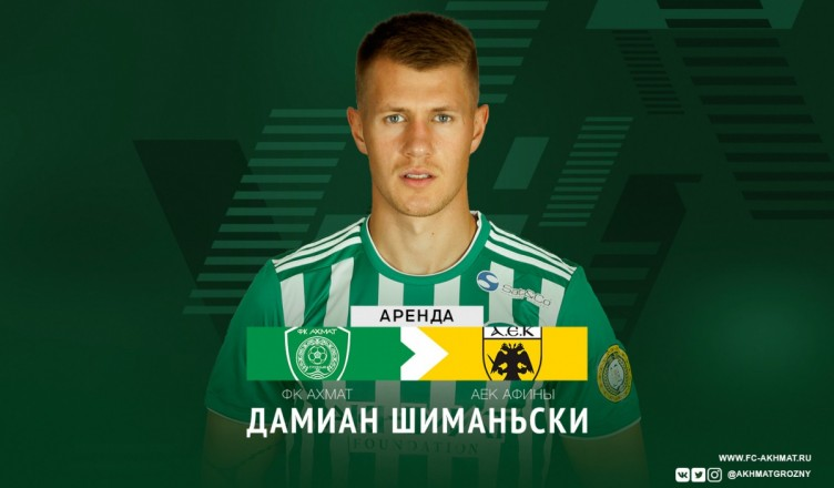Дамиан Шиманьски