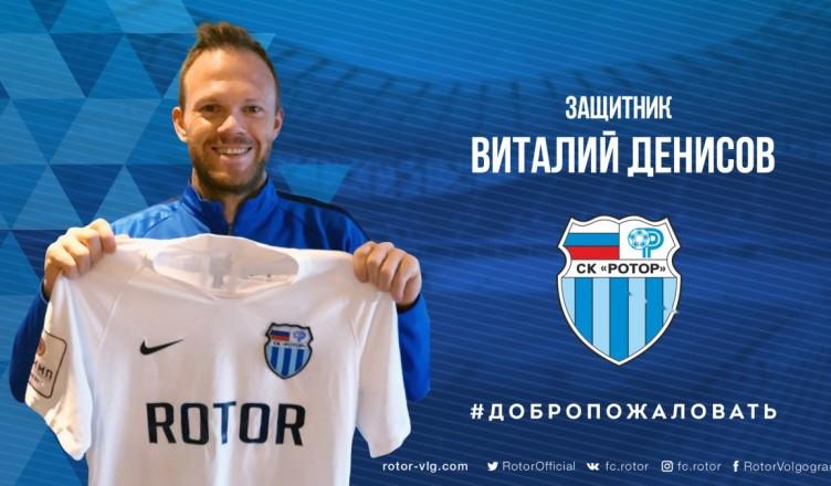 Виталий Денисов СК «Ротор»