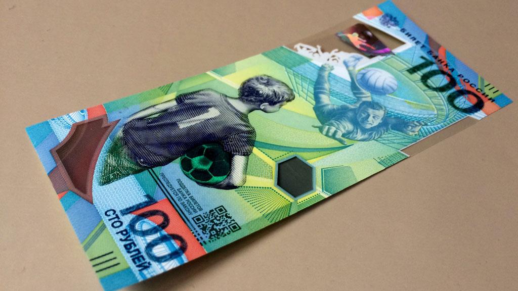 Банкнота кубка мира