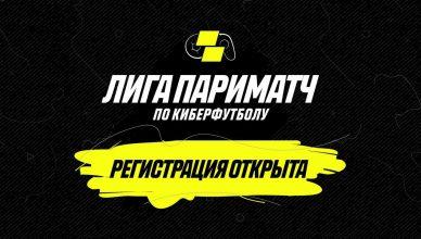 Лига Париматч по киберфутболу