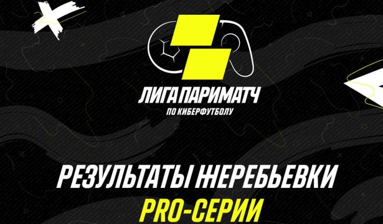 PRO-серия Лиги Париматч
