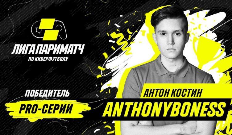 Антон Костин