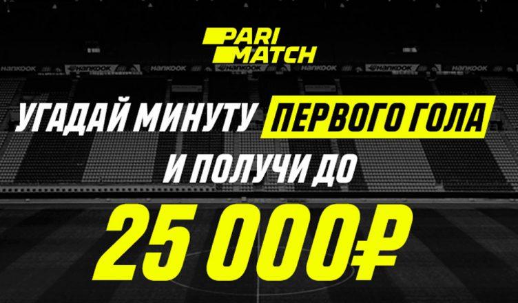 Париматч: Минута первого гола