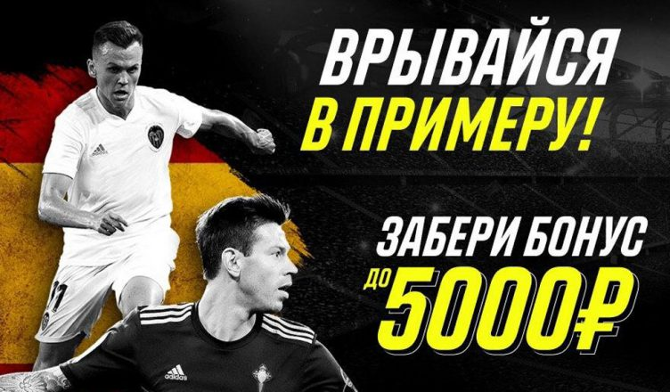 Бонус Париматч 5000 руб в июне