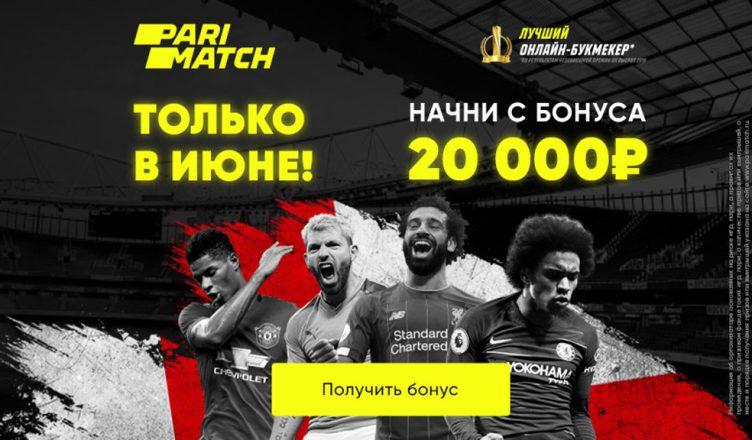 Parimatch бонус 20 000 рублей