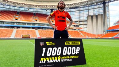 Гол Эрика Бикфалви на миллион рублей