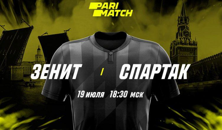 Zenit_Spartak