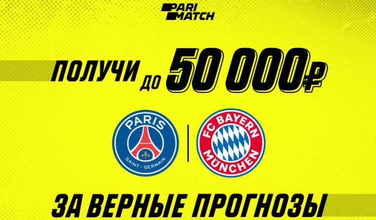 ПСЖ – Бавария Лига Чемпионов