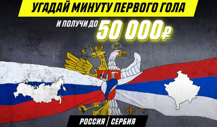 Россия – Сербия акция Париматч