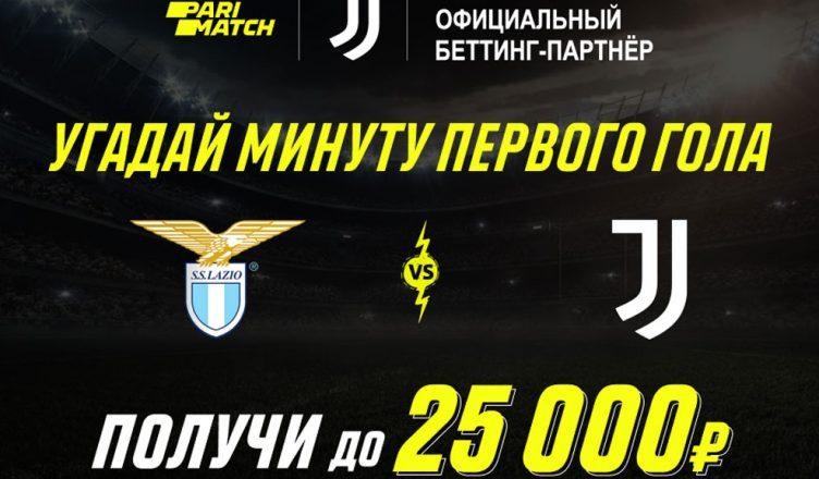 Parimatch Lazio-Juve
