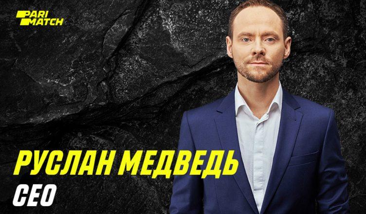 Руслан Медведь