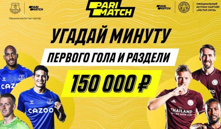 Parimatch разыграет 150 000 рублей на матче «Эвертон» – «Лестер»