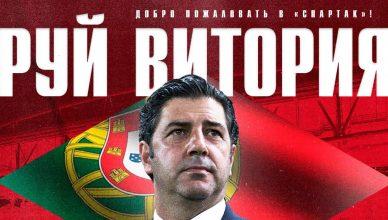 Руй Витория «Спартак»