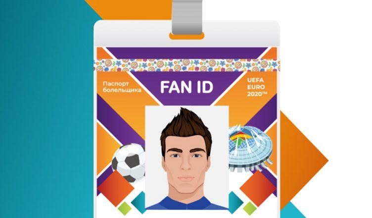 Паспорт болельщика (FAN)