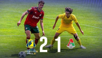 Ростов – Локомотив 12.07.2021